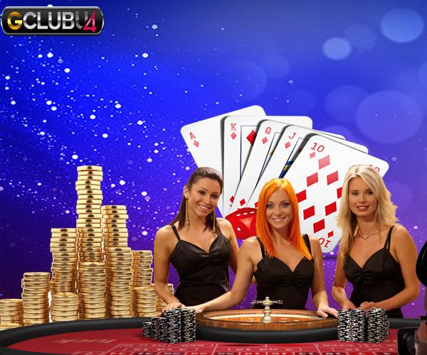 Gclub casino online ทำไมคนที่เข้ามาเดิมพันที่นี่